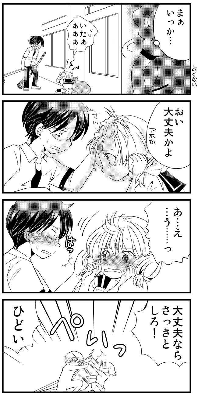 1「鈴木と進藤・1」