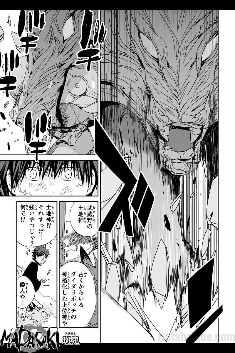 MADARAKI -斑鬼- #63 地下神殿(1)