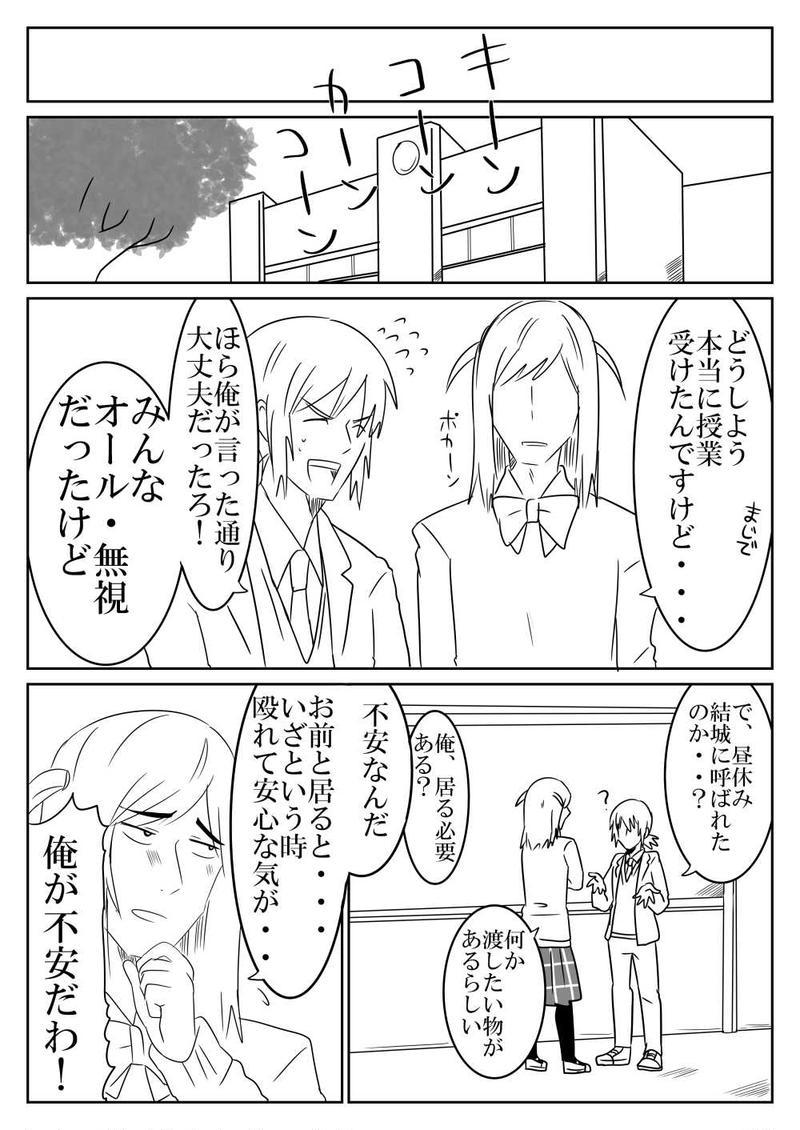 第3話(後編)
