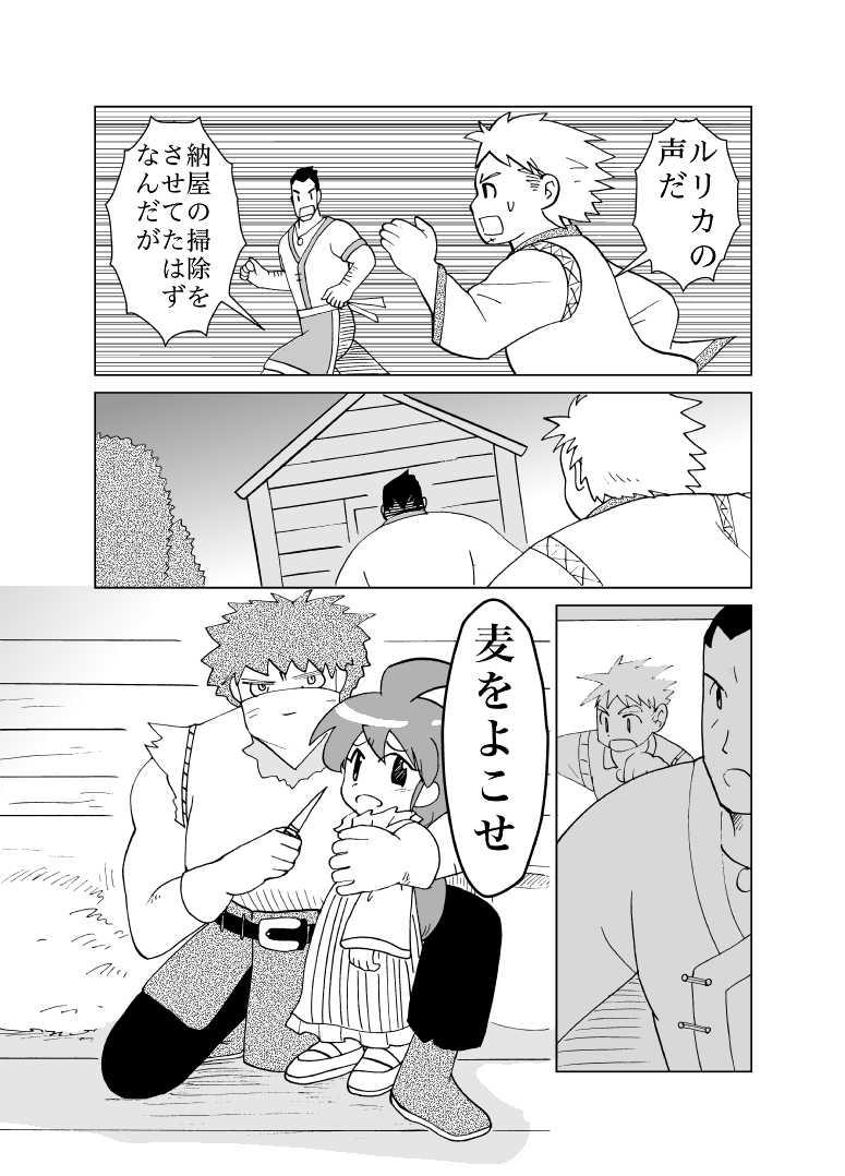 カサンドラ11話
