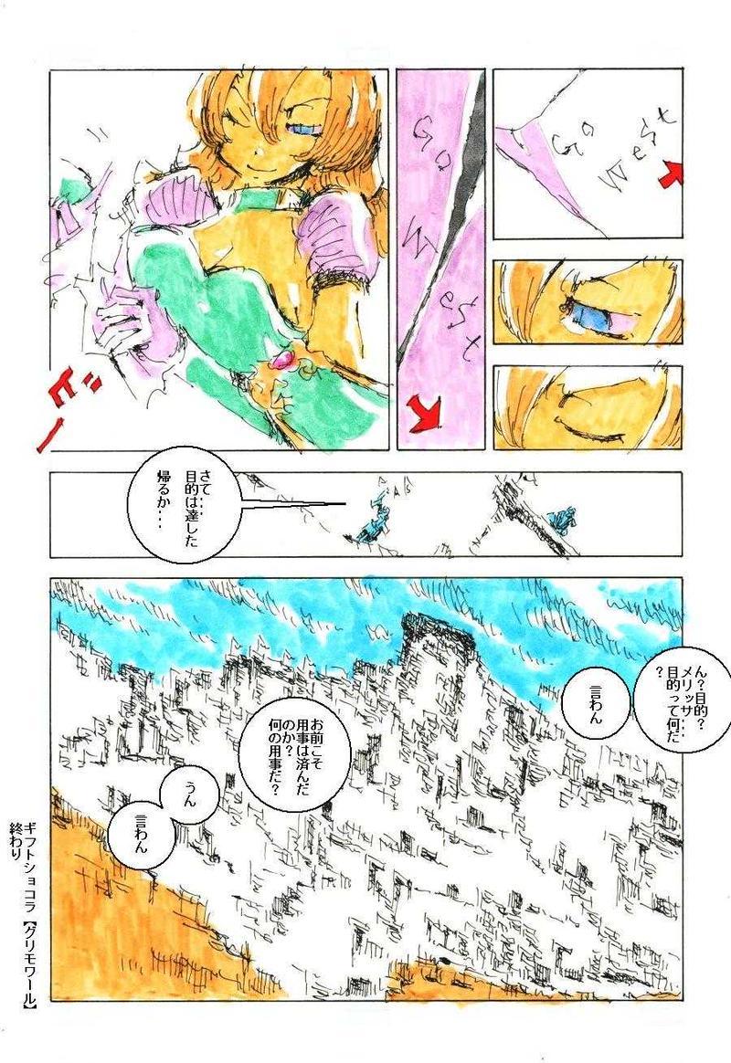 ギフトショコラ【グリモワール】