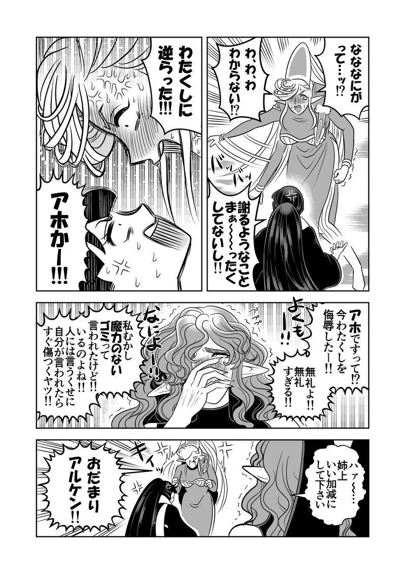 ヤサグレ魔女とグリザベッラと魔女の使い魔㉑