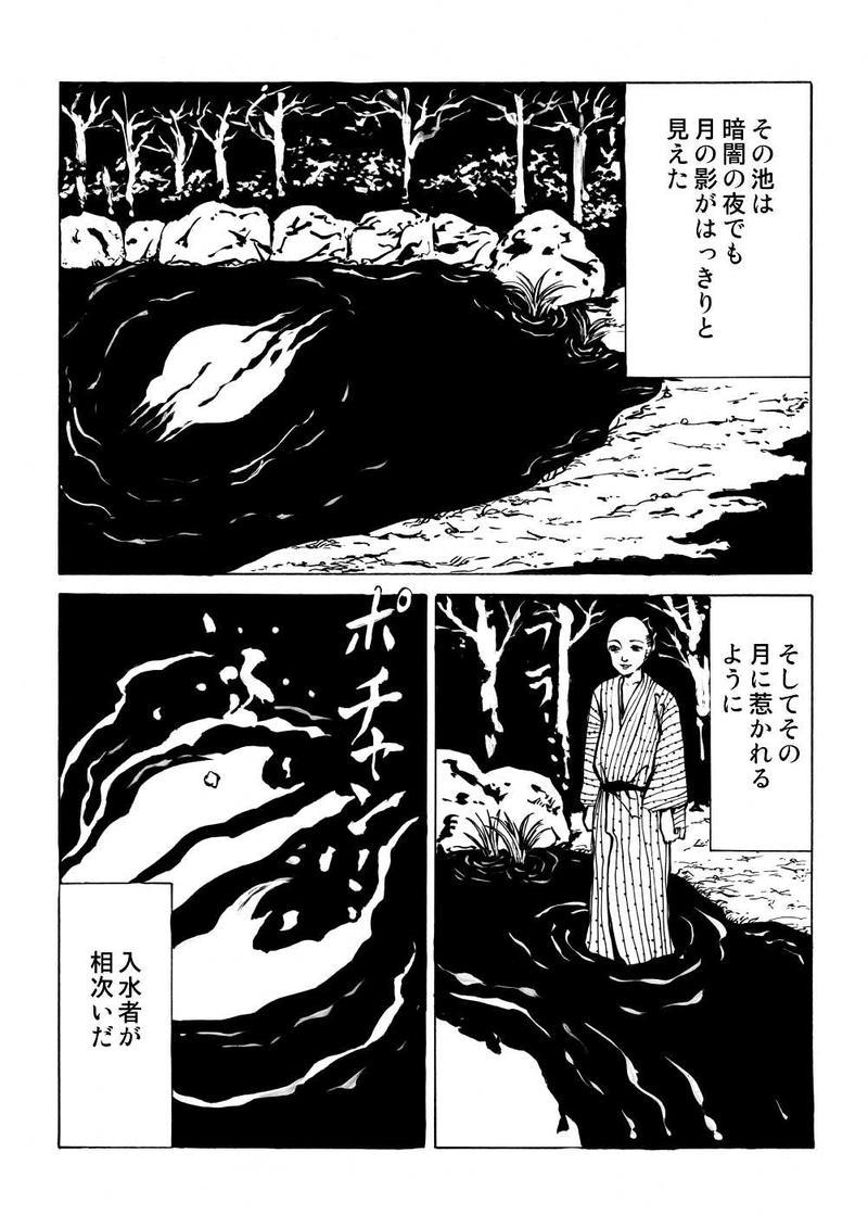 第三十八夜:月影が映る池の話