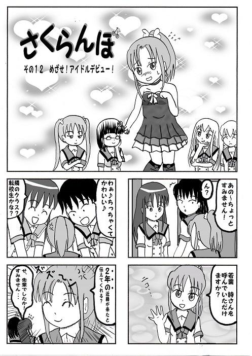 その12 めざせ!アイドルデビュー!