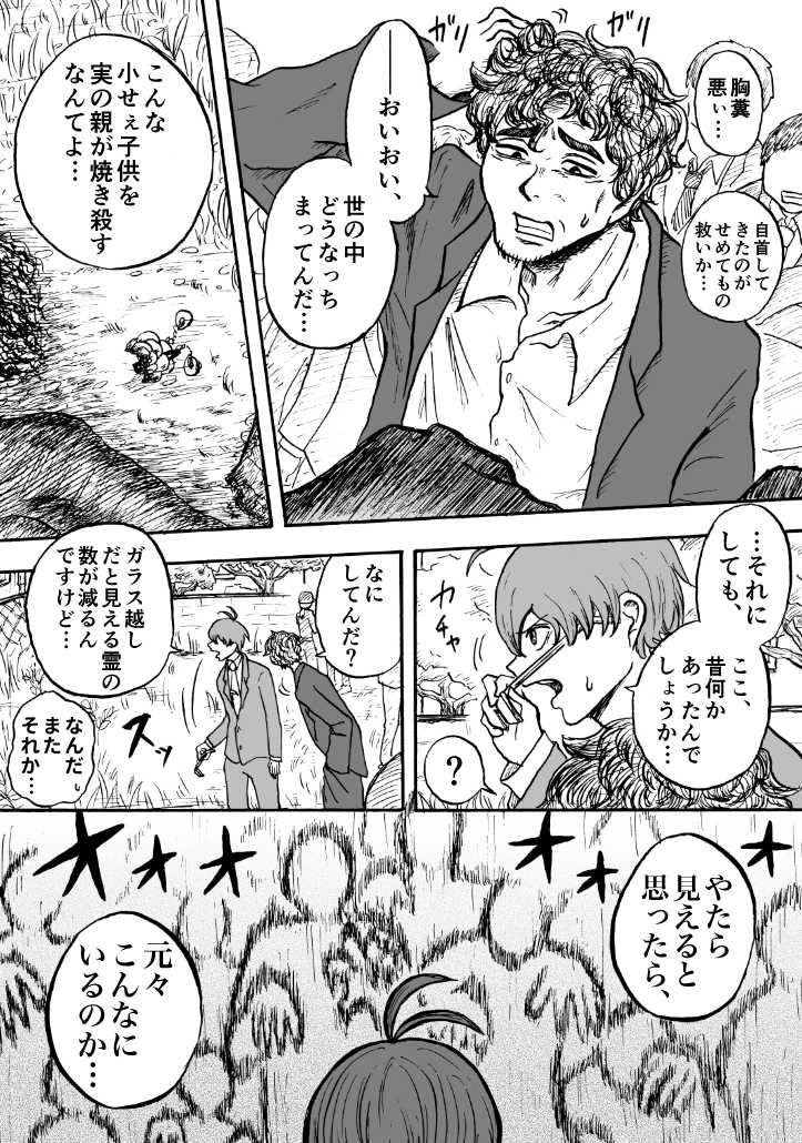 第十八話 地縛霊空き地の怪(上)