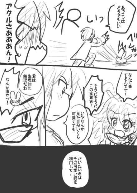69話・らくがき漫画