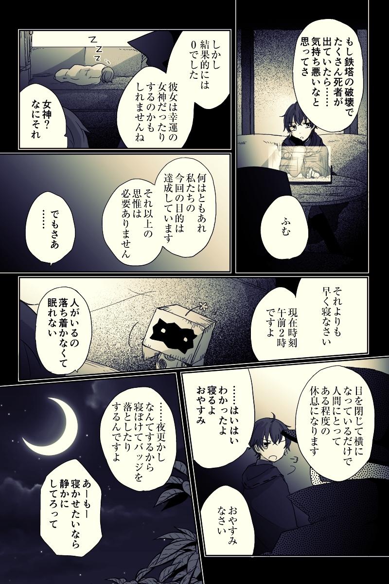 Episode-3 踊る雫 -1-