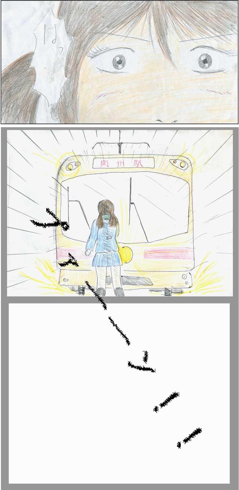 第2話 闇を照らす謎の列車