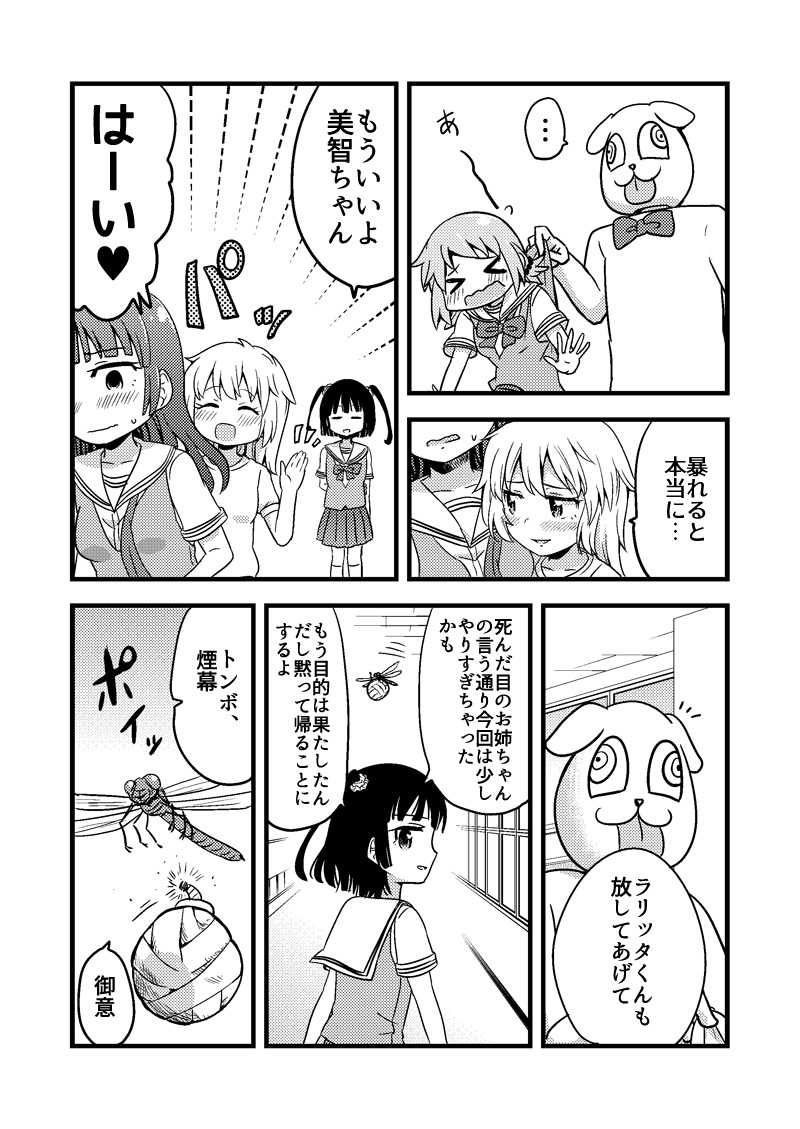 第46話「変人戦争(中編)」