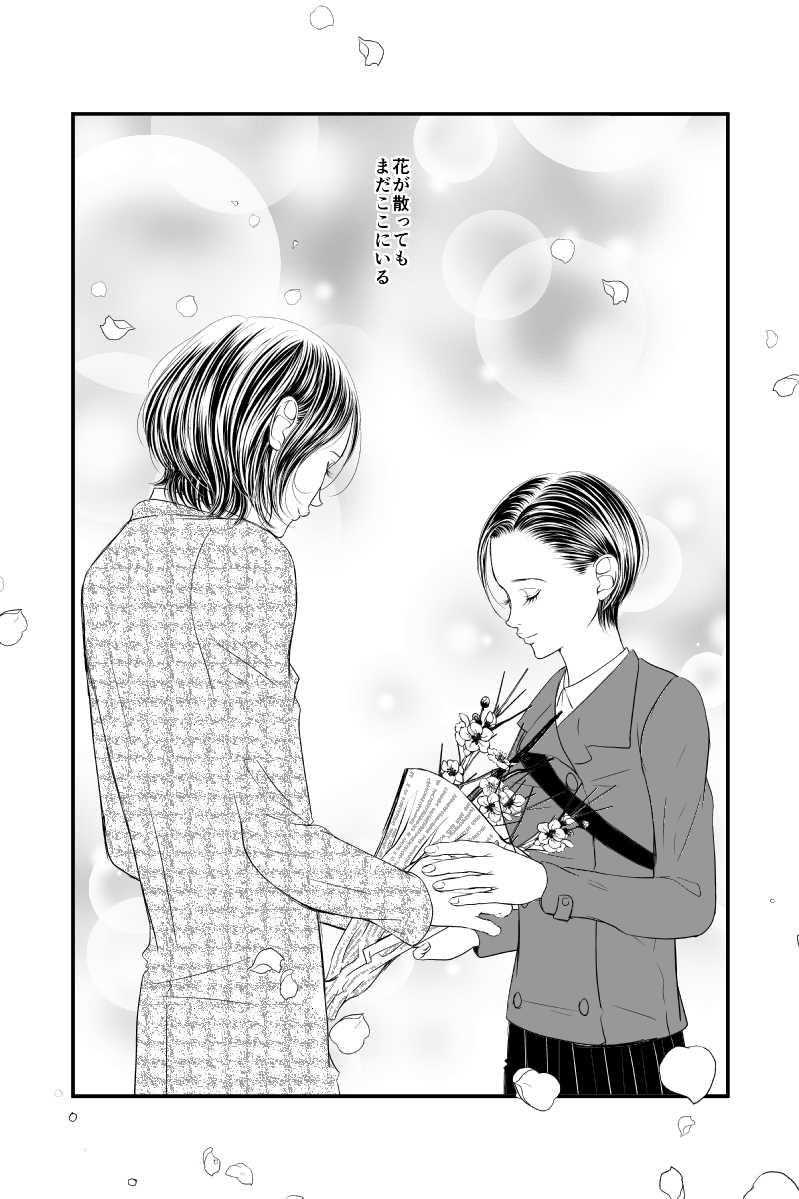 花と一緒に⑨(終)