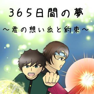 365日間の夢