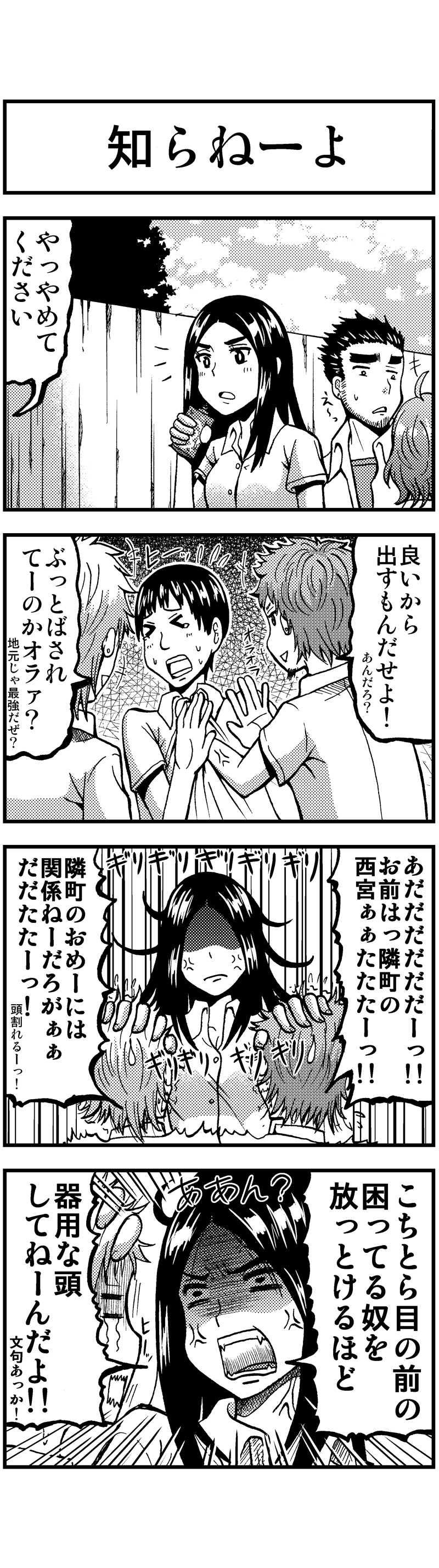 『姉御肌』