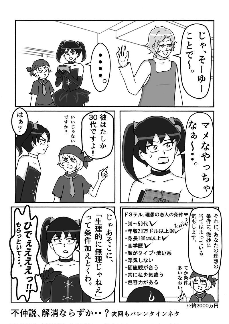 2020年バレンタイン特別編ですっ!