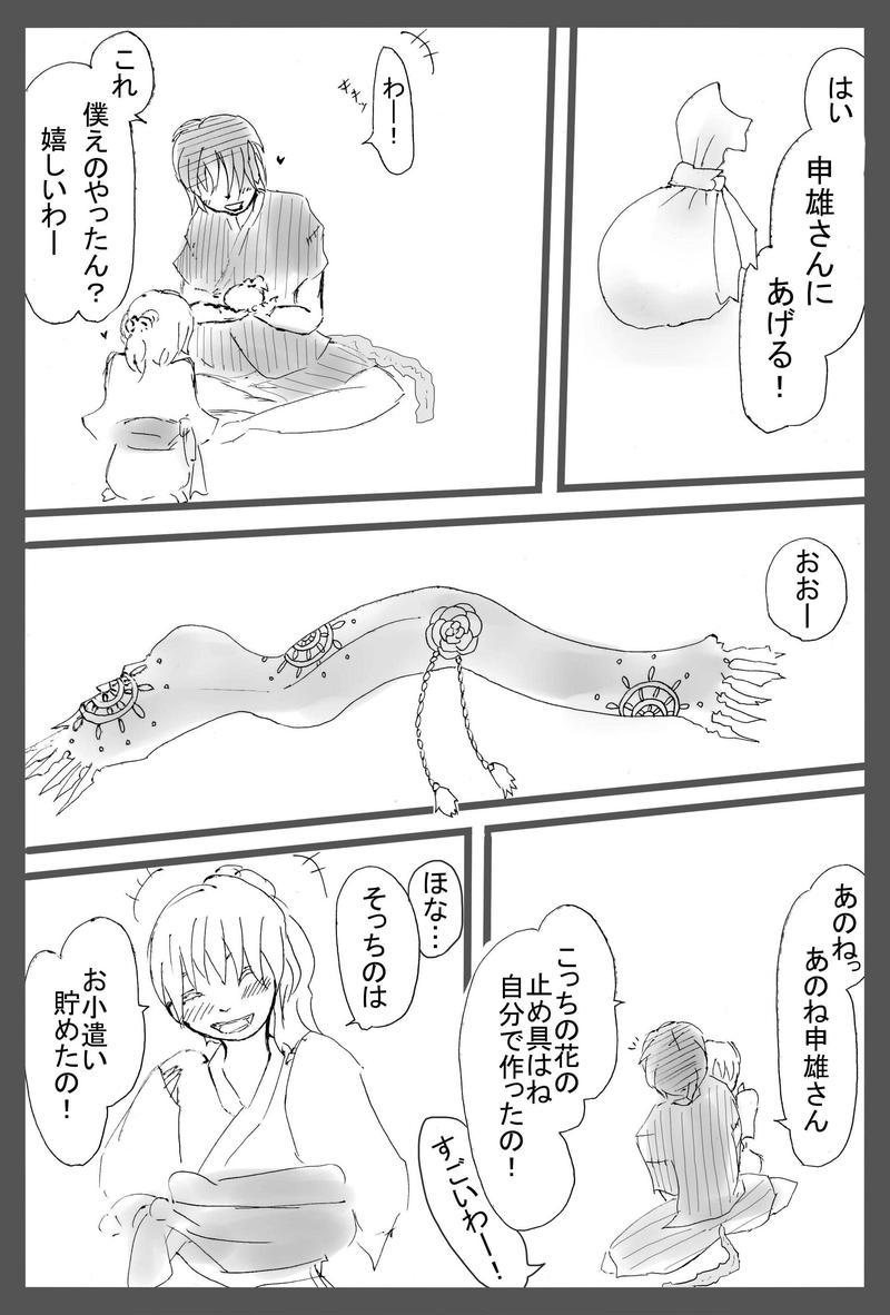 #8 『さるすべり』+設定