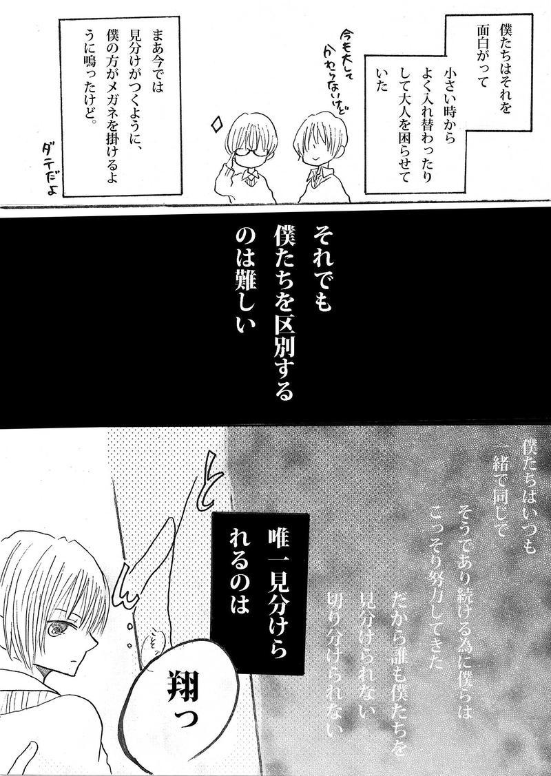 双子と幼馴染(3)
