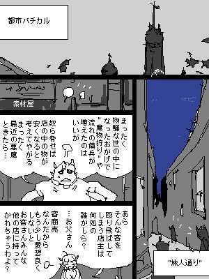 「蒼穹の天使」01話 偽り無き瞳