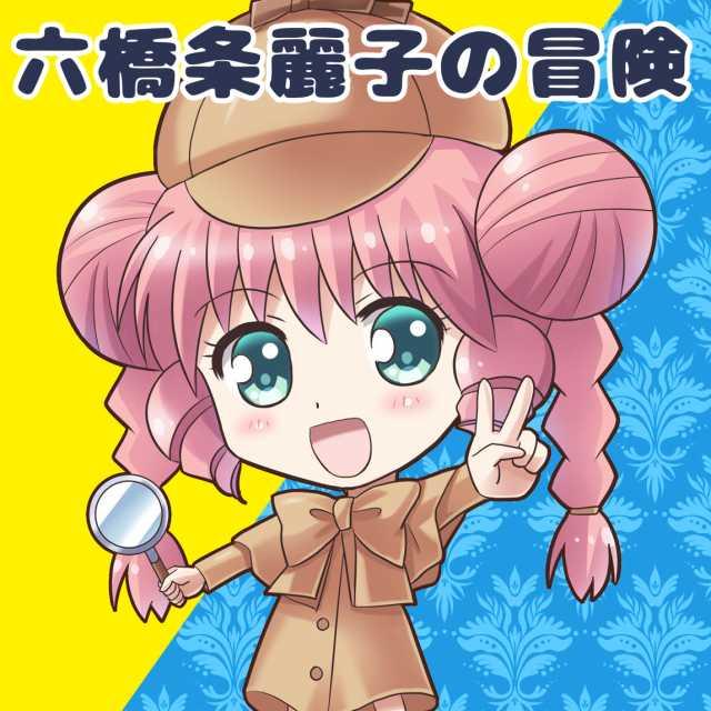 六橋条麗子の冒険(マンガハック版)