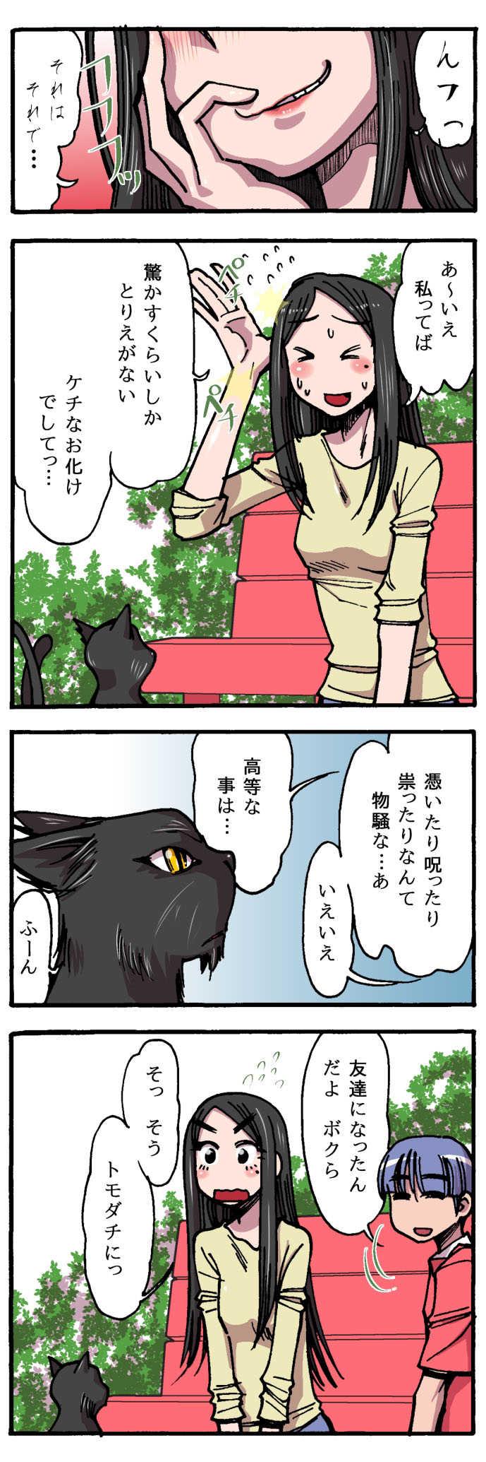 07.「猫系の妖怪さんは武闘派でおっかない」