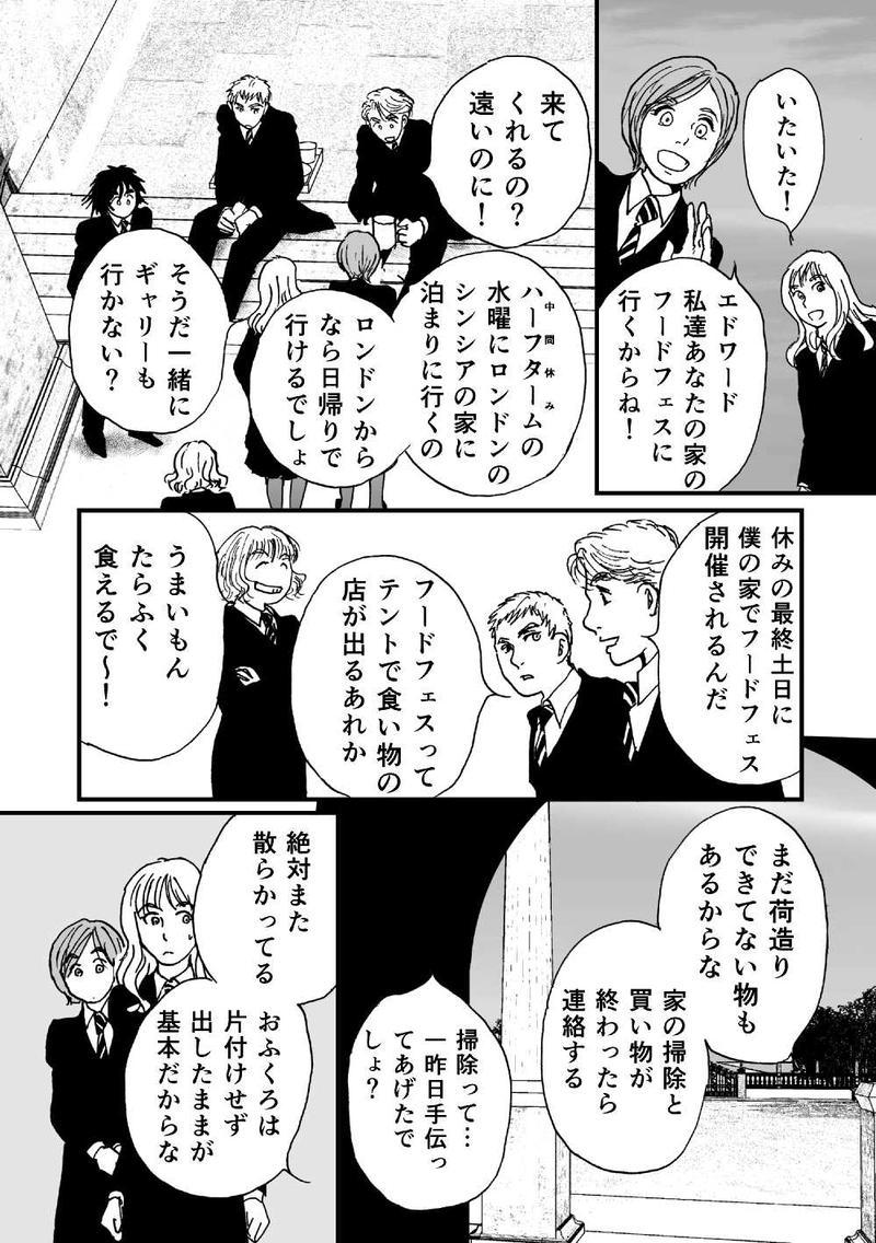 多分魔法少年ギャリー・カッターの日常Episode27