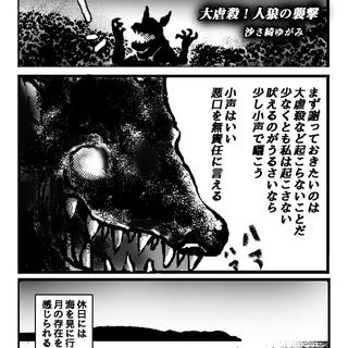 大虐殺!人狼の襲撃 沙さ綺ゆがみ