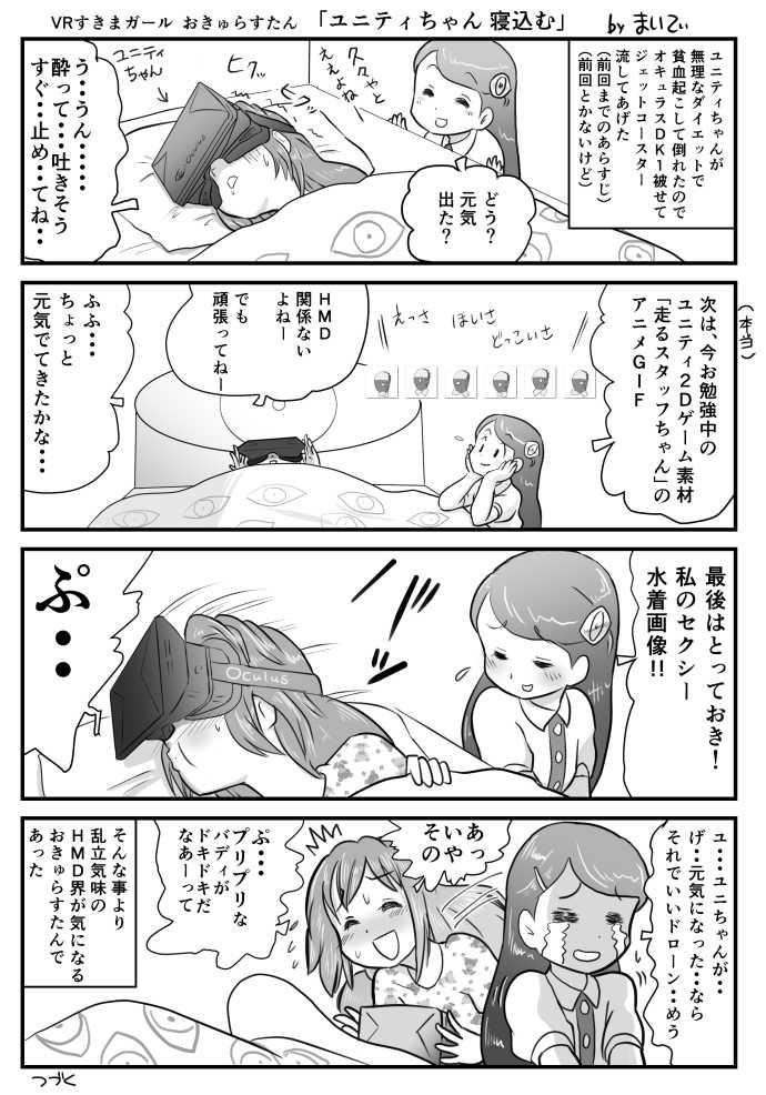 第55話 ユニティちゃん寝込む