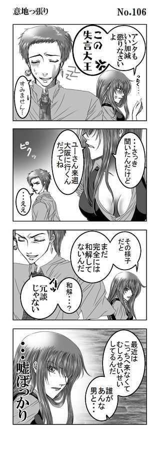 Mission10:彼と彼女と彼の関係