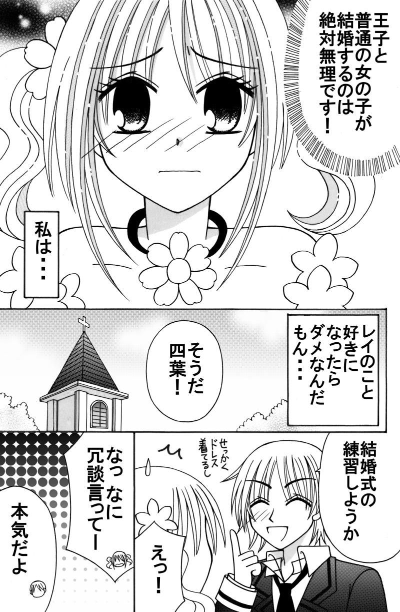 第13話:ヤキモチ焼き合戦(その5)