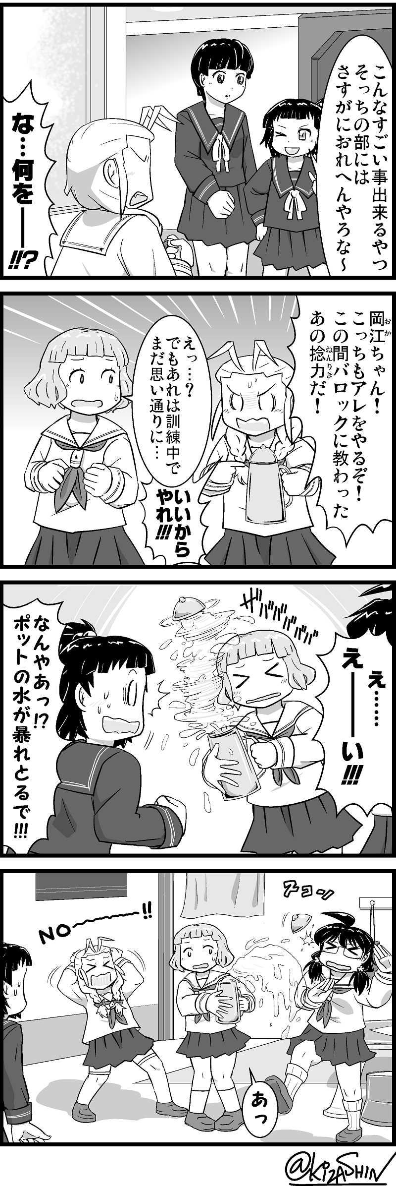 第54話 「マユタンと岡江ちゃんの不思議な力」