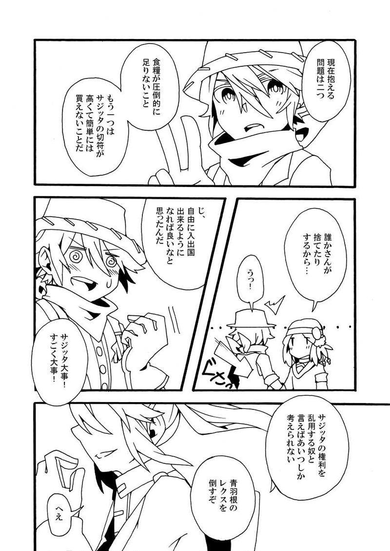Fragment:狂乱