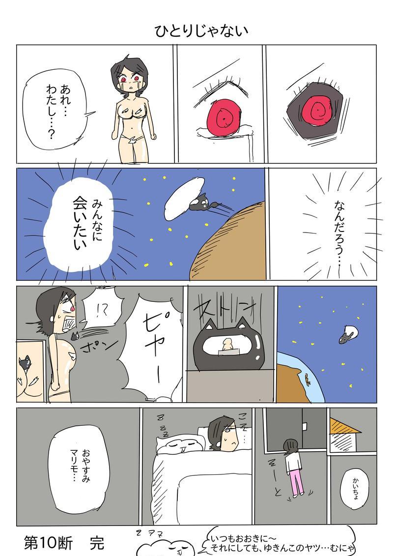 第10断⑤