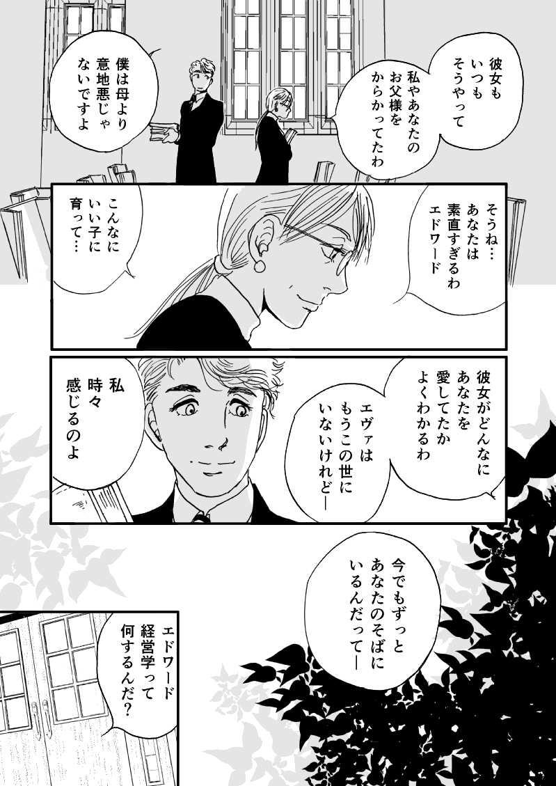 多分魔法少年ギャリー・カッターの日常Episode8