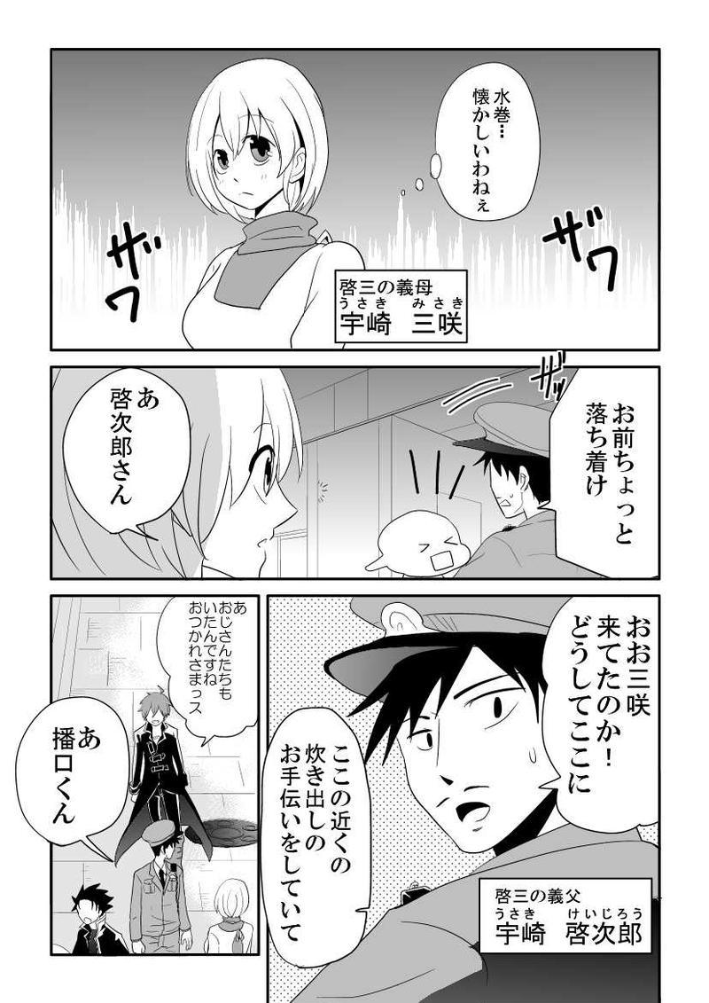 第二十話「宇崎と水巻」