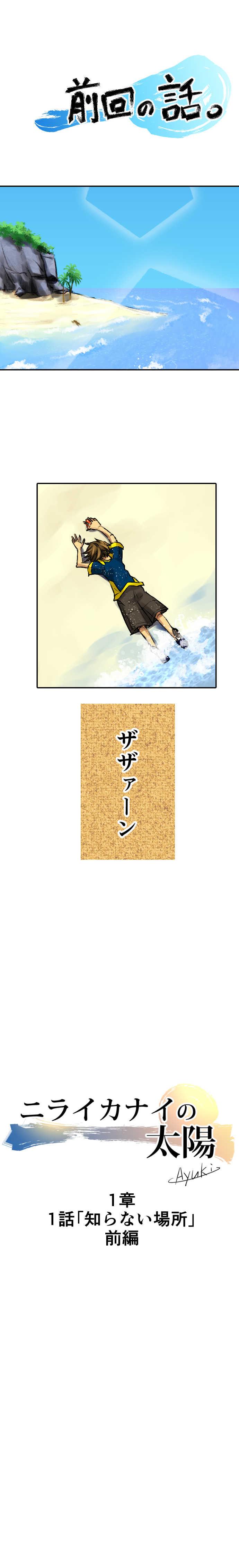 1章 1話「知らない場所」前編