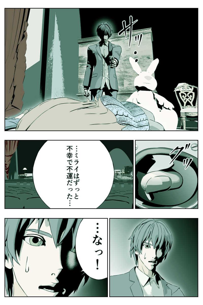 第13話 「choujiri」