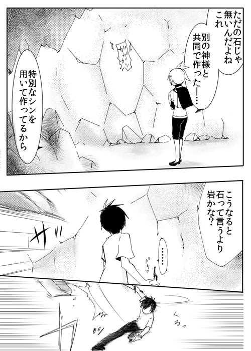 No.49「対石神」