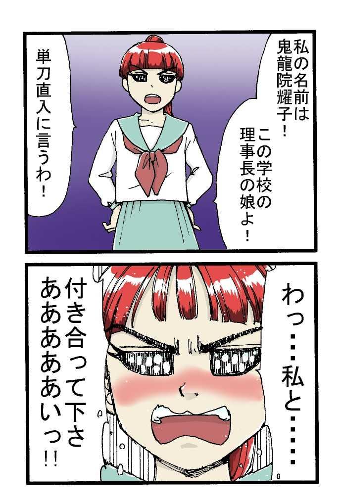 お嬢様登場!