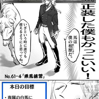 No.61-4「乗馬訓練」