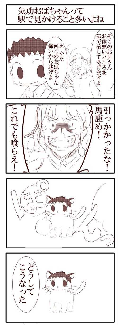 №29 猫になったなおや