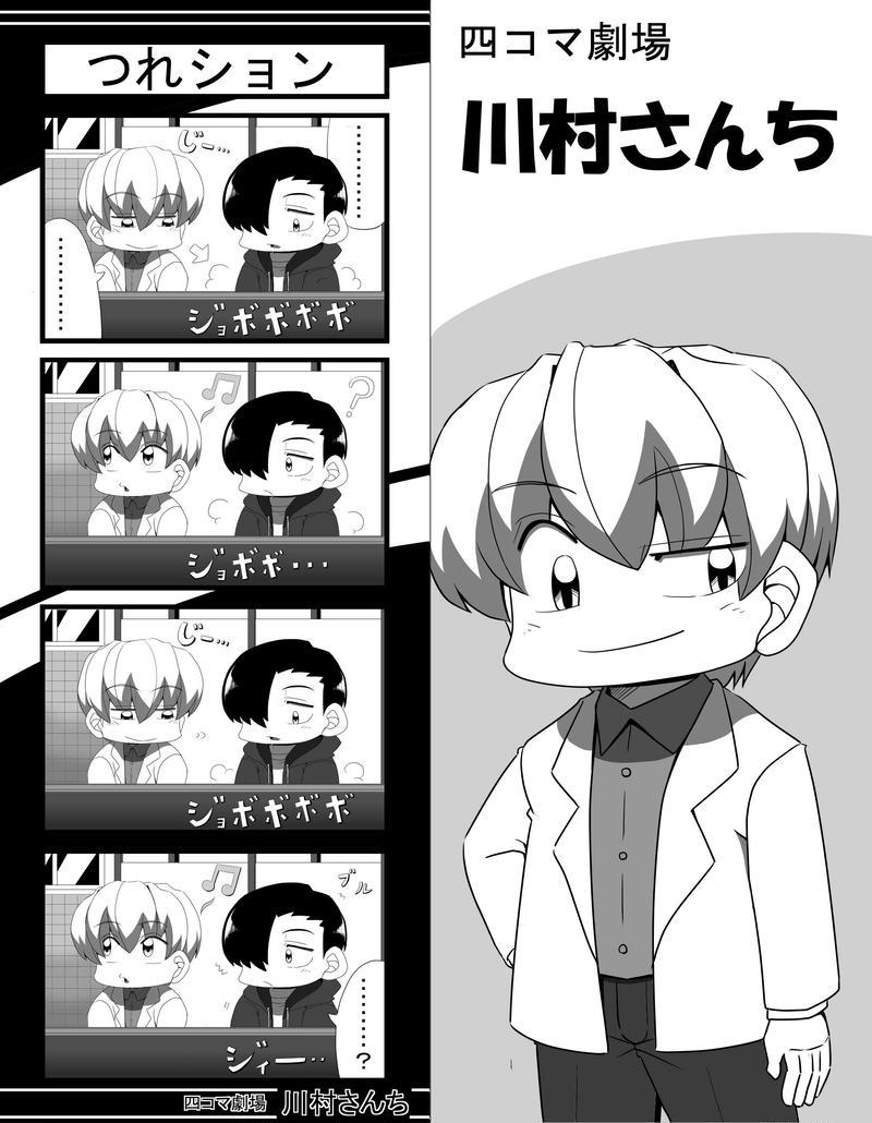川村さんち 24話