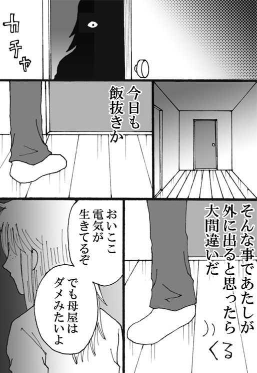 7『私の城』