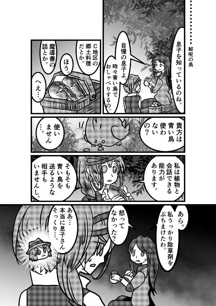 ダイダイ落書き漫画(B地区に戻るまで)