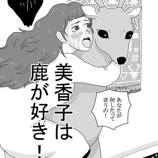 美香子は鹿が好き! 前編