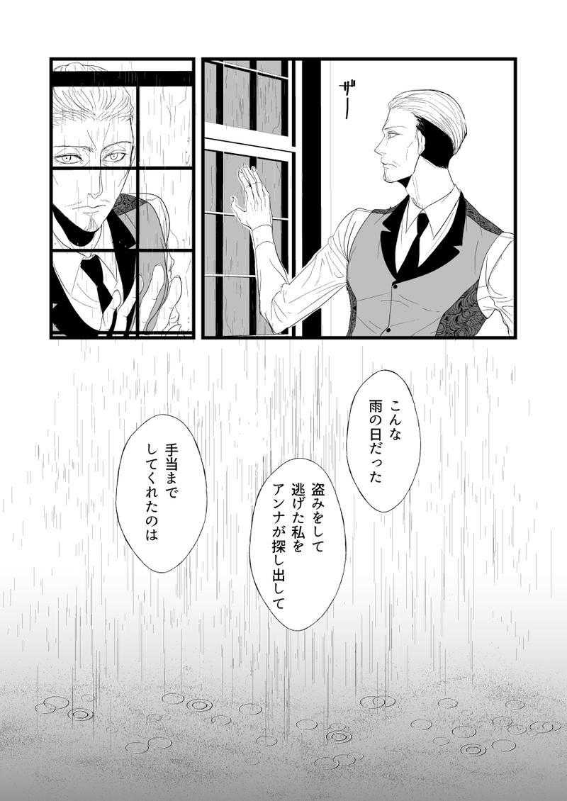 mint2話「雨が止むまで待って」