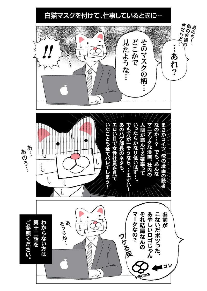 会社員 玖島川の日常 21