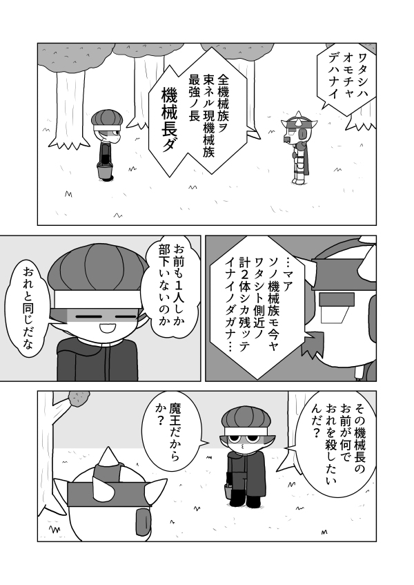 第十九魔「モンス・レイ」
