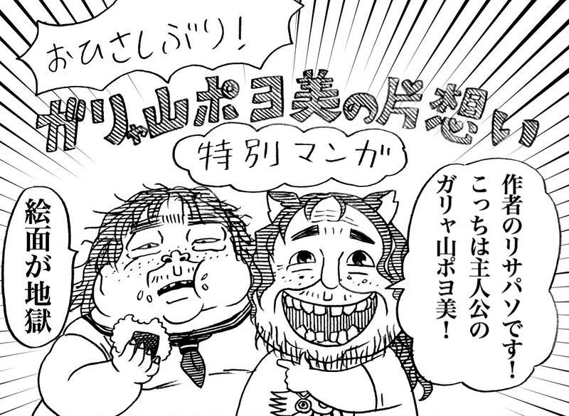 久々!!!ガリポヨ特別漫画☆