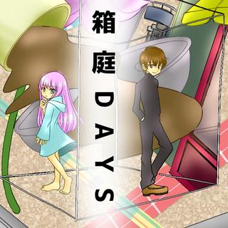 箱庭DAYS chapter4