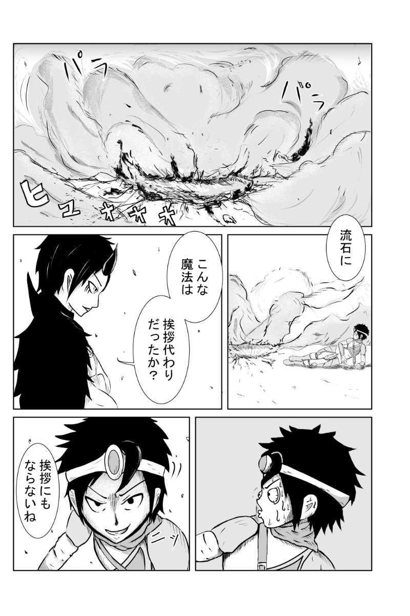 第二頁 決戦