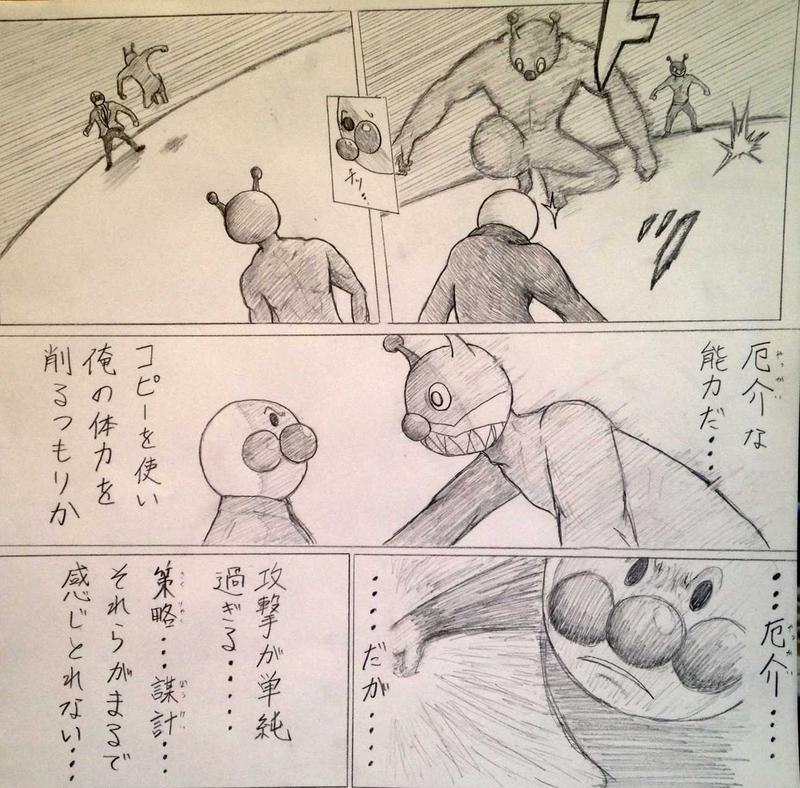 おっさんのゥチのアンパンマン・第八部