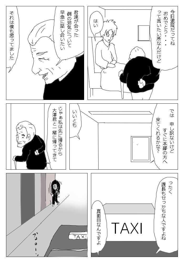 ~駆引・新潟・退院~